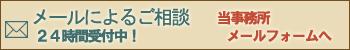 タサキ行政書士事務所メールフォームへ